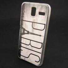 Силиконов калъф / гръб / TPU за Lenovo S580 - сив / Paris
