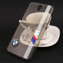 Ултра тънък силиконов калъф / гръб / TPU Ultra Thin за Lenovo Vibe S1 Lite - сив прозрачен / BMW / бели кантове