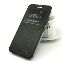 Оригинален кожен калъф Flip тефтер S-View със стойка за Lenovo Vibe C2 - черен