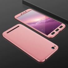 Твърд гръб Magic Skin 360° FULL за Xiaomi Redmi 5A - Rose Gold
