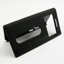 Луксозен кожен калъф Flip тефтер S-View със стойка за Lenovo Vibe P1M - черен